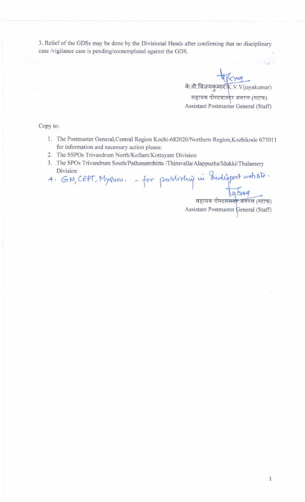 GDS Transfer Order