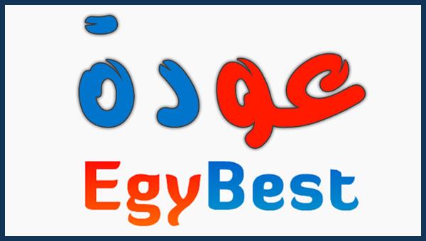 أخيرا ... عودة موقع EgyBest تحميل و مشاهدة الأفلام الأجنبية مجانا للعمل