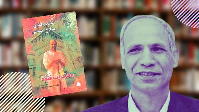 محمد سيد بركة يكتب: كيف أحيا صلاح عيسى ملحمة الغوغاء المنسية في «مذكرات فتوة»