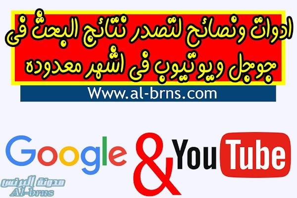 ادوات ونصائح لتصدر نتائج البحث في جوجل ويوتيوب في اشهر معدوده