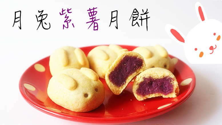 Rabbit Purple Potato Moon Cake 月兔紫薯月餅