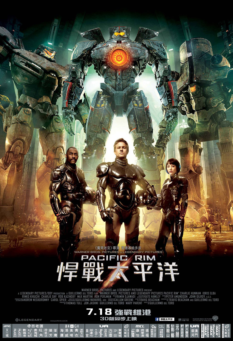 pacific rim 2017 movie poster - photo #6