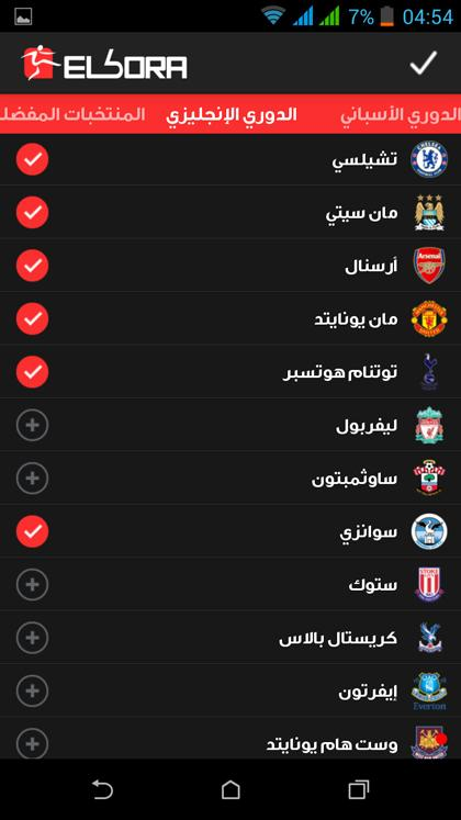 اخر تحديث للتطبيق mobi kora tv apk مشاهدة مباريات اليوم على