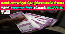 IGM Recruitment 2021 07 Supervisor Posts