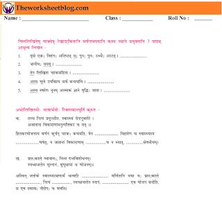 Free Sanskrit Worksheets For Class 5,6,7,8