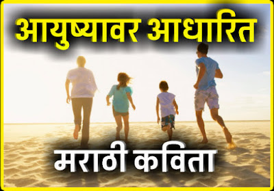 Marathi kavita on life आयुष्यावर आधारित मराठी कविता | marathi poems on life