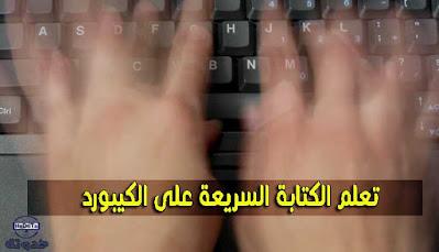 تعلم الكتابة السريعة على الكيبورد باللغة العربية