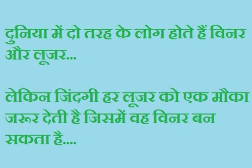 Happy New Year Dialogue in Hindi