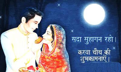 Karva Chauth Ki Shubhkamnaye Images for WhatsApp