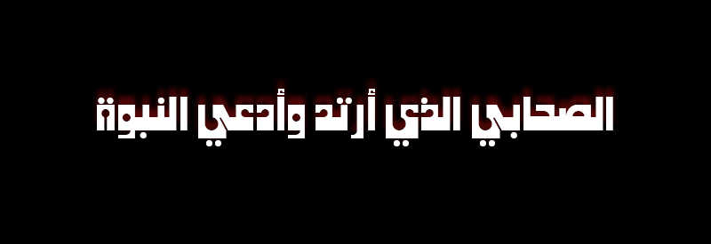 طليحة بن خويلد الاسدي