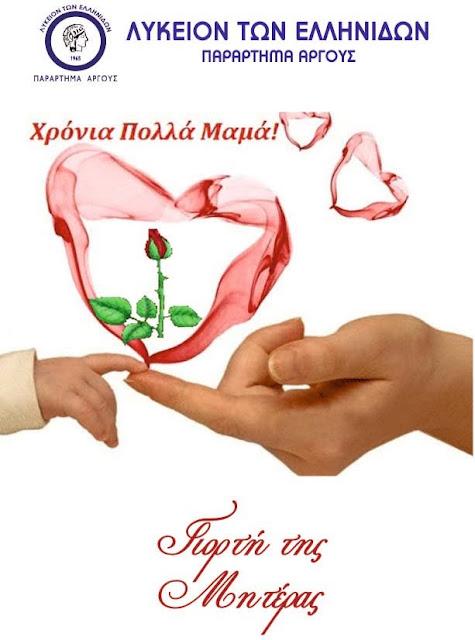 """Το Λύκειον Ελληνίδων Άργους διοργανώνει εκδήλωση για την """"Γιορτή της Μητέρας"""""""