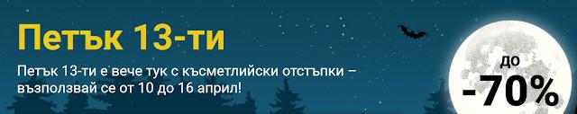www.topshop.bg/petak-13