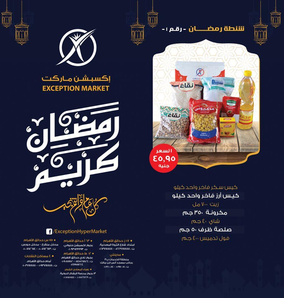 عروض كرتونة رمضان 2020 من اكسبشن ماركت