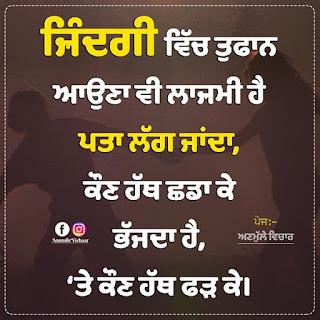 Motivational status in Punjabi