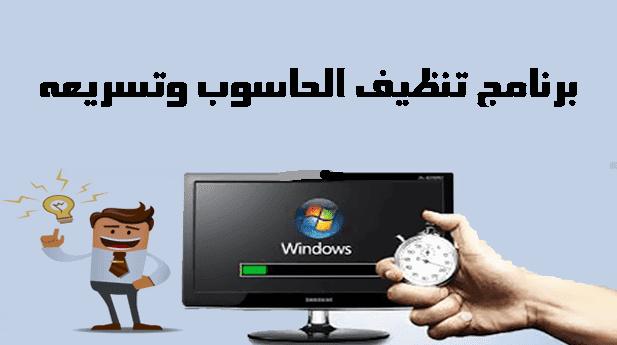 برنامج تنظيف الحاسوب وتسريعه