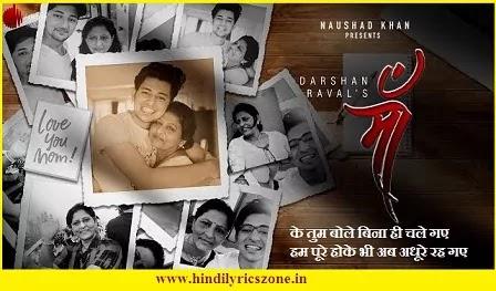 Maa (माँ) Lyrics in Hindi - Darshan Raval | Indie Music|