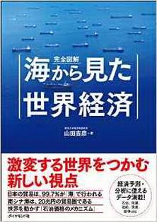 [Artbook] 完全図解 海から見た世界経済