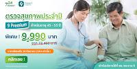 ราคาพิเศษ โปรแกรมตรวจสุขภาพจากโรงพยาบาลพระราม 9