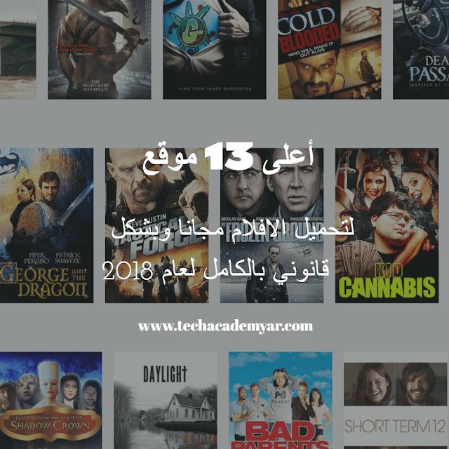 أعلى 13 موقع لتحميل الافلام مجانا وبشكل قانوني بالكامل لعام 2018