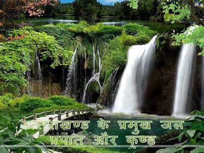 उत्तराखण्ड राज्य के प्रमुख जल प्रपात और कुण्ड (Jal Prapat Aur Kund)