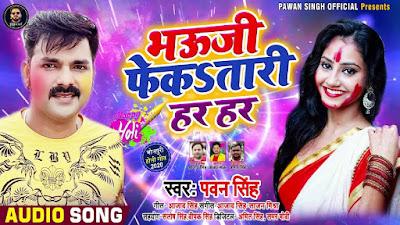 Bhauji Fektari Her Her song, bhauji fektari her her pawan singh