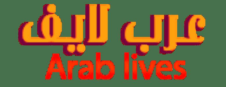 arab lives عرب لايف