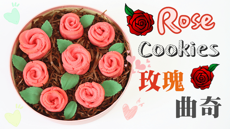 Rose Cookies 玫瑰曲奇