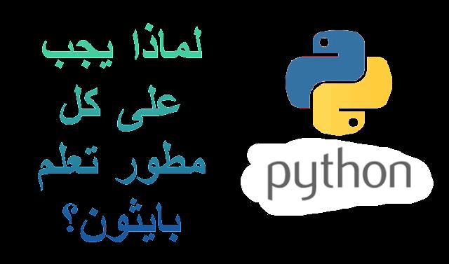 لماذا يجب على كل مطور تعلم بايثون Python؟