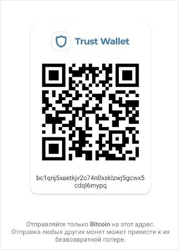 Trust wallet как пользоваться