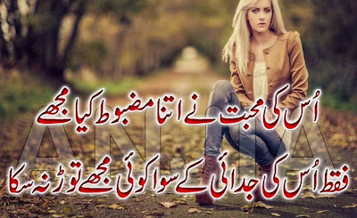 Judai Poetry | 2 Lines Shayari | Love Poetry | Urdu Poetry World,Urdu Poetry,Sad Poetry,Urdu Sad Poetry,Romantic poetry,Urdu Love Poetry,Poetry In Urdu,2 Lines Poetry,Iqbal Poetry,Famous Poetry,2 line Urdu poetry,Urdu Poetry,Poetry In Urdu,Urdu Poetry Images,Urdu Poetry sms,urdu poetry love,urdu poetry sad,urdu poetry download,sad poetry about life in urdu