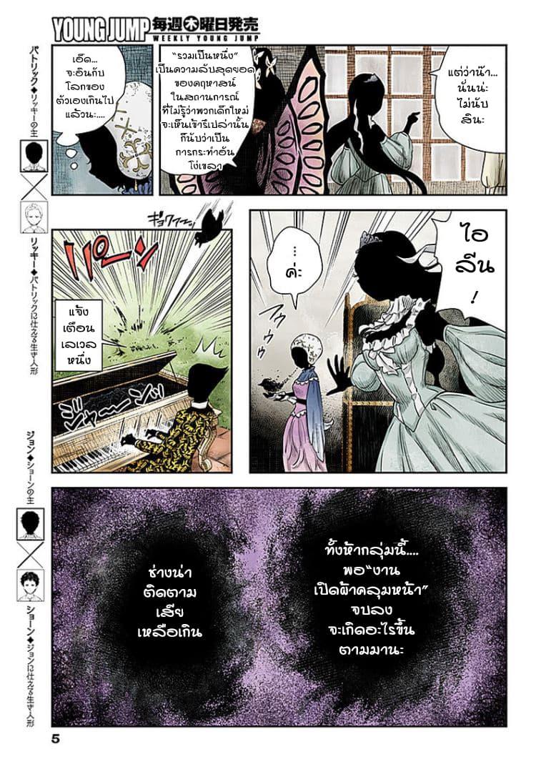 อ่านการ์ตูน Shadows House ตอนที่ 37 หน้าที่ 5