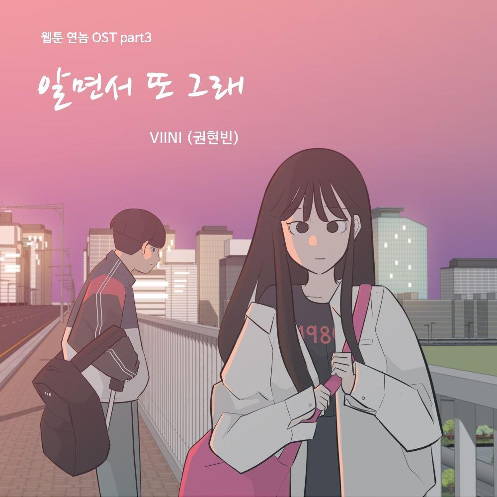 VIINI – Webtoon YEONNOM OST Part.3