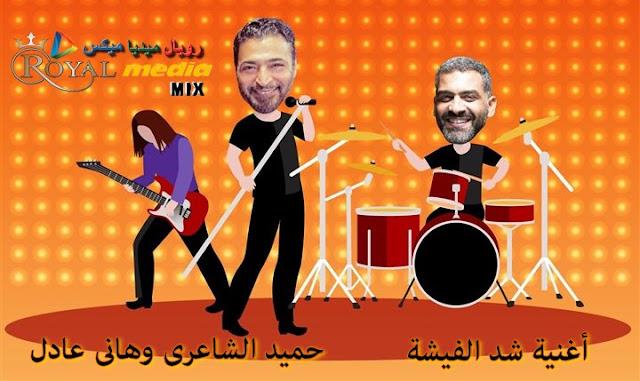 اغنية شد الفيشة غناء حميد الشاعرى مع هاني عادل