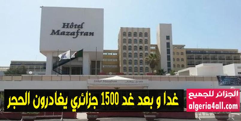 hotel mazafran png,#كورونا : 1500 جزائري يغادرون الحجر في 3 فنادق بالعاصمة غدا وبعد غد - الجزائر.Quarantaine en Algérie