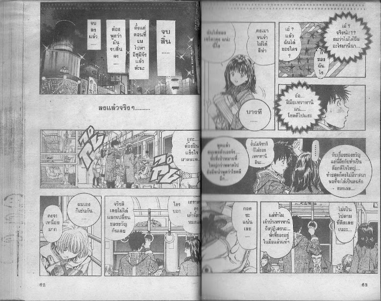 I's - หน้า 30
