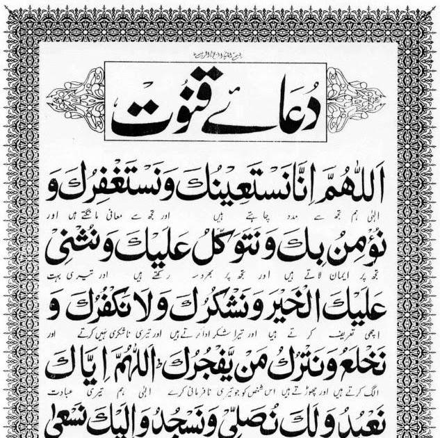 Dua-e-Qunoot, Dua Qunoot With Urdu Translation Witar Dua