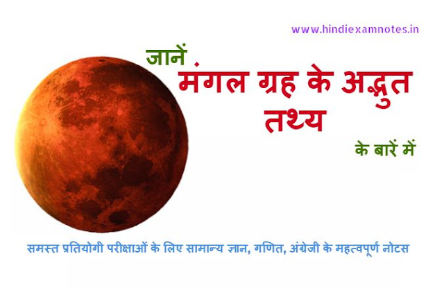 Amazing Facts About Mars planet in Hindi