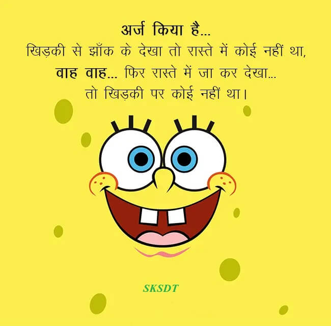 Funny Shayari - Comedy Shayari | Latest and New Funny Shayari In Hindi