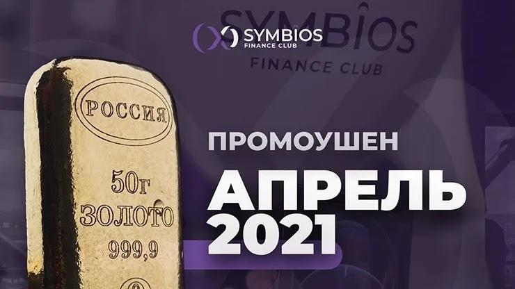 Конкурс от Symbios Club