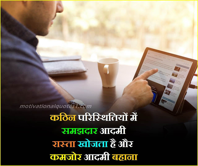 win power motivational quotes in hindi, winning power motivational quotes, motivational quotes in win power