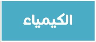 http://up.arabsschool.net/search/?label=http://www.makadait.com/wp-content/uploads/2017/04/%D8%A7%D9%84%D9%83%D9%8A%D9%85%D9%8A%D8%A7%D8%A1-%D8%A7%D9%84-10-%D9%814.pdf