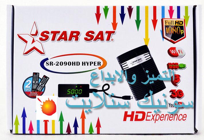 فلاشة اصلية ستار سات هايبر STAR SAT sr-2090 HD  HYPER مع الشرح