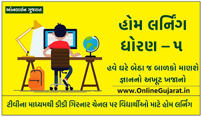 Online Education Daily Home Learning video std 5