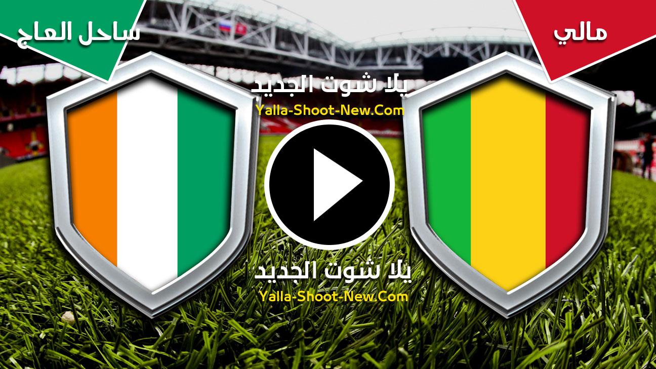 مباراة مالي وساحل العاج