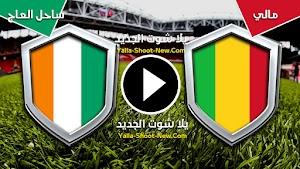 كوت ديفوار تضرب موعد مع الجزائر فى ربع النهائي في كأس الأمم الأفريقية بعد الفوز على مالي