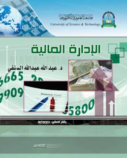 تحميل كتاب الإدارة المالية pdf د. عبد الله عبد الله السنفي، مجلتك الإقتصادية