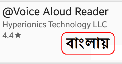 Bangla Text to Speech (The best app ever) « Amazing Tips247