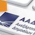 ΑΑΔΕ: Εκκρεμούν περισσότερες από 1 στις 3 φορολογικές δηλώσεις -Στα 789 ευρώ ο μέσος φόρος