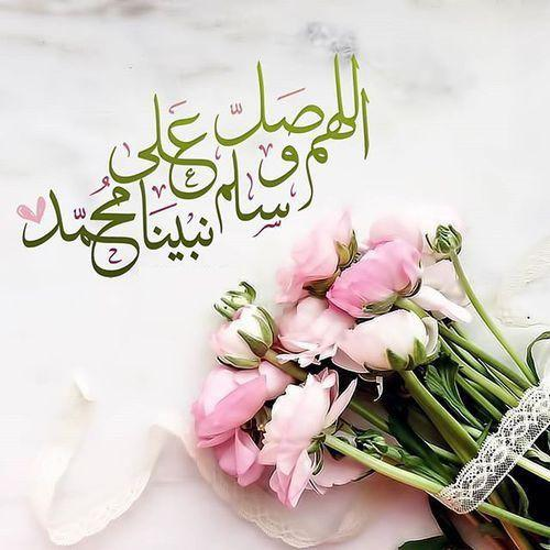 أجمل صور الصلاة على النبي صلى الله عليه وسلم