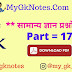 General Knowledge Question-Answer PDF In Hindi